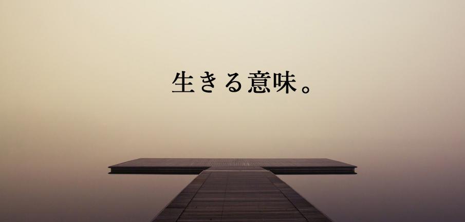 生きる意味。|モチベーション向...